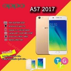 OPPO A57 (รุ่น2017) RAM3GB+ROM32GB สี Gold แถม เคส+ฟิล์ม