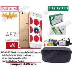 OPPO A57 32GB เครื่องศูนย์ไทย สินค้าของแท้รับประกัน 1 ปีเต็ม