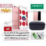 ทบทวน Oppo A57 32Gb สินค้ารับประกันศูนย์ 1 ปีเต็ม Oppo