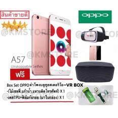 ซื้อ Oppo A57 32Gb สินค้ารับประกันศูนย์ 1 ปีเต็ม Oppo ถูก