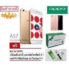 OPPO A57 32GB  Gold ทอง