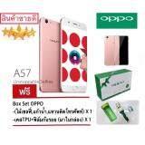 ราคา Oppo A57 32Gb Rose Gold ชมพู เป็นต้นฉบับ