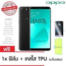 ส่วนลด Oppo A83 ออปโป้ A83 4G Black เครื่องใหม่ เครื่องแท้ ประกันศูนย์ ฟรีฟิล์มกันกระแทกติดเครื่อง เคสใส Oppo Digital
