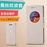 โปรโมชั่น Oppo N5207 N5209 แขนป้องกันสมาร์ทชุดโทรศัพท์มือถือพลิก ฮ่องกง