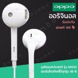 ขาย Oppo หูฟัง R11 รับประกัน1ปีเต็ม Oppo หูฟังเอียร์บัด In Ear Headphones รุ่น Mh135 ใช้ได้กับ Find7 N1 F1S R9 R11 สีขาว ออนไลน์ กรุงเทพมหานคร