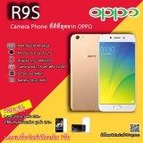 ซื้อ Oppo R9S 2017 Ram4Gb Rom64Gb สี Gold แถมเคส ฟิล์ม ถูก กรุงเทพมหานคร