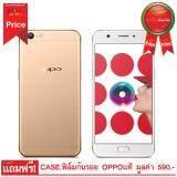 ซื้อ Oppo สมาร์ทโฟน รุ่น A57 Cph1701 Oppo A57 4G Lte 32 Gb สีทอง Gold ประกันศูนย์
