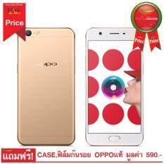 ราคา Oppo สมาร์ทโฟน รุ่น A57 Cph1701 Oppo A57 4G Lte 32 Gb สีทอง Gold ประกันศูนย์ ราคาถูกที่สุด