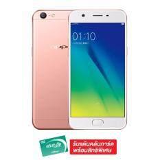 ราคา Oppo Smartphone 5 2 32Gb รุ่น A57 Rose Gold Thailand