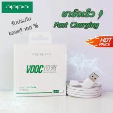 ขาย ด่วน ลดพิเศษสุดๆ Oppo สายชาร์จ Usb Data Cable ชาร์จแบตเร็ว วัสดุแข็งแรงทนทาน รุ่น R9S R9 R7 Plus N3 R5 U3 Dl118 สินค้าพร้อมกล่อง รับประกันคุณภาพ 1 ปีเต็ม สีขาว Oppo ใน กรุงเทพมหานคร