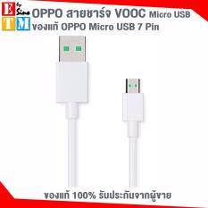 ขาย Oppo สายชาร์จ Vooc Micro Usb 7 Pin Flashing Data Line สีขาว Oppo ใน ไทย