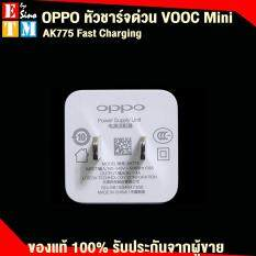 Oppo หัวชาร์จด่วน Vooc Mini รุ่น Ak775 Fast Charging สีขาว ใหม่ล่าสุด