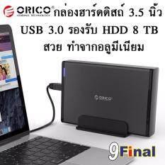 กล่องใส่ฮาร์ดดิสถ์ ORICO 7688U3 ( Black) Aluminum USB 3.0 3.5-inch SATA Hard Drive Enclosure Support 8TB Drive with detachable Desktop Holder ( ไม่มี Harddisk)