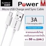 ซื้อ Orico By Power M สายชาร์จ Micro Usb เส้นทองแดงหนาอย่างดี 3A รองรับระบบชาร์จเร็ว Qc 3 แพ็ค 1 เส้น Power M เป็นต้นฉบับ
