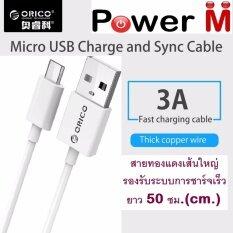 ซื้อ Orico By Power M สายชาร์จ Micro Usb เส้นทองแดงหนาอย่างดี 3A รองรับระบบชาร์จเร็ว Qc 3 แพ็ค 1 เส้น ถูก