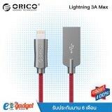 ราคา Orico Zinc Alloy สายเดนิมถัก Iphone ชาร์จ รองรับไฟสูงสุด 3A Syncข้อมูลได้ สีแดง ใน กรุงเทพมหานคร