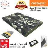ราคา Orsen Eloop รุ่น E19 Power Bank 18 000Mah แบตเตอรี่สำรอง