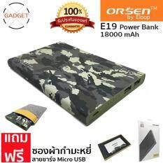 ส่วนลด สินค้า Orsen Eloop รุ่น E19 Power Bank 18 000Mah แบตเตอรี่สำรอง