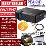 ราคา Owlenz Projector Sd50 Plus By Peakhd With จอโปรเจคเตอร์ขนาด 100 นิ้ว พร้อมสาย Hdmi 2 Peakhd 4K Hdr สาย Av 1 โปรเจคเตอร์กระทัดรัดรุ่นพิเศษ ใหม่ล่าสุด