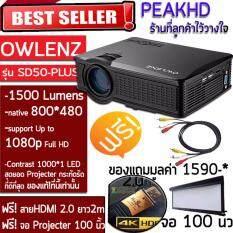 ซื้อ Owlenz Projector Sd50 Plus By Peakhd With จอโปรเจคเตอร์ขนาด 100 นิ้ว พร้อมสาย Hdmi 2 Peakhd 4K Hdr สาย Av 1 โปรเจคเตอร์กระทัดรัดรุ่นพิเศษ ออนไลน์ กรุงเทพมหานคร