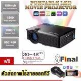 ราคา Owlenz Sd50Plus Black By 9Final Oem No Screen Logo Mini Led Projector โปรเจคเตอร์ รับฟรี ตัวส่งภาพไร้สาย M2Plus ใหม่