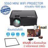 ส่วนลด Owlenz Sd60Plus Black By 9Final No Screen Logo Mini Wifi Projector แถมฟรี จอโปรเจคเตอร์ 100 นิ้ว 16 9 Owlenz ไทย