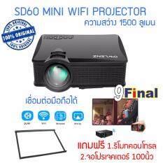 ราคา Owlenz Sd60Plus Black By 9Final No Screen Logo Mini Wifi Projector แถมฟรี จอโปรเจคเตอร์ 100 นิ้ว 16 9 Owlenz