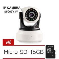 ซื้อ กล้องวงจรปิด Wireless Ip Camera รุ่น S5003Y W White Black แถม Sd Micro 16 Gb ไทย