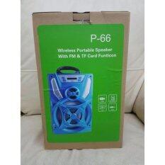 ราคา P 66 Wireless Portable Speaker With Fm Tf Card Funtion ที่สุด