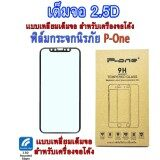 ขาย ซื้อ ออนไลน์ P One ฟิล์มกันรอย 2 5D เต็มจอ Iphone X สีดำ