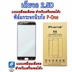 ขาย ซื้อ ออนไลน์ P One ฟิล์มกันรอย 2 5D เต็มจอ Samsung J7 Prime G710Y สีดำ