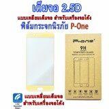 ราคา P One ฟิล์มกันรอย 2 5D เต็มจอ Samsung Note5 N920F สีทอง ใหม่ ถูก