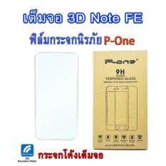 ซื้อ P One ฟิล์มกันรอย 3D เเบบโค้งเต็มจอ Samsung Note Fe สีใส P One ออนไลน์