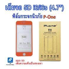 ขาย P One ฟิล์มกันรอย 5D เเบบโค้งเต็มจอ Iphone I6 I6S สีแดง กรุงเทพมหานคร