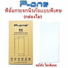 ซื้อ P One ฟิล์มกระจกนิรภัย Oppo A71 ออนไลน์ กรุงเทพมหานคร