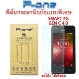 P Oneฟิล์มกระจกนิรภัย True Smart 4G Gen C 4 เป็นต้นฉบับ