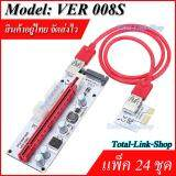 ขาย Pack 24 Set Model Ver 008S Pci E Express 1X To 16X Usb 3 Bitcoin Extender Riser Card Adapter Btc Cable Ver 008S ออนไลน์ ใน กรุงเทพมหานคร