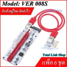 --Pack 6 Set-- (Model: VER 008S) PCI-E Express 1x To 16x USB 3.0 Bitcoin Extender Riser Card Adapter BTC Cable - VER 008S