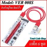 ราคา Pack 6 Set Model Ver 008S Pci E Express 1X To 16X Usb 3 Bitcoin Extender Riser Card Adapter Btc Cable Ver 008S Total Link
