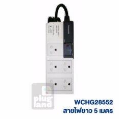 Panasonic ปลั๊กพ่วง 5ที่1สวิตช์ สายไฟยาว 5เมตร รุ่น WCHG28552