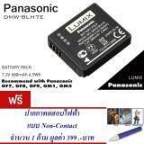 ขาย Panasonic Battery Pack Dmw Blh7E ของแท้ แบตเตอรี่ กล้องดิจิตอล ลิเที่ยม ไอออน ถ่านกล้องดิจิตอล กล้องดิจิตอล แถมฟรี ปากกาทดสอบไฟฟ้า แบบ Non Contact สีน้ำเงิน จำนวน 1 ชิ้น มูลค่า 399 Panasonic ใน กรุงเทพมหานคร