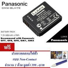 Panasonic Battery Pack DMW-BLH7E (ของแท้) แบตเตอรี่ กล้องดิจิตอล ลิเที่ยม ไอออน ถ่านกล้องดิจิตอล กล้องดิจิตอล  แถมฟรี ปากกาทดสอบไฟฟ้า แบบ Non-Contact (สีน้ำเงิน) จำนวน 1 ชิ้น มูลค่า 399.-
