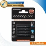 ราคา Panasonic Eneloop Pro 950 Mah Rechargeable Battery ถ่านชาร์จ Aaa 1 แพ็ค 4 ก้อน Black ถูก