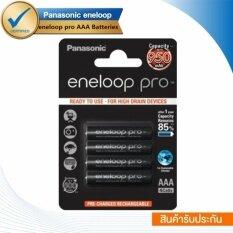 ราคา Panasonic Eneloop Pro 950 Mah Rechargeable Battery ถ่านชาร์จ Aaa 1 แพ็ค 4 ก้อน Black เป็นต้นฉบับ Panasonic