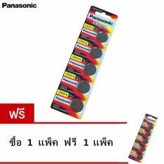 ขาย ซื้อ Panasonic ถ่านกระดุม Lithium Cr2016 1 แพ็ค 5 ก้อน ซื้อ 1 แถม 1 กรุงเทพมหานคร