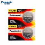 Panasonic ถ่านกระดุม Lithium Cr2450 2 ก้อน เป็นต้นฉบับ