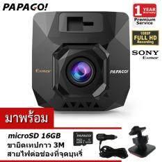 PAPAGO! GoSafe S37 กล้องติดรถยนต์ (ขายึด 3M Sticker)