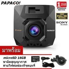 PAPAGO! GoSafe S37 กล้องติดรถยนต์ (ขายึดสูญญากาศ)