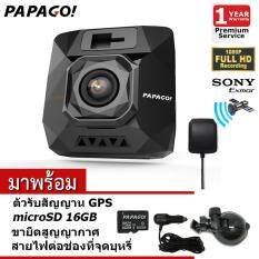 PAPAGO! GoSafe S37 กล้องติดรถยนต์ (ขายึดสูญญากาศ) + ตัวรับสัญญาน GPS
