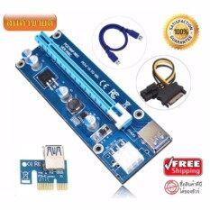 ราคา Pcie Riser Pci E 1X To 16X Pci Express Riser Card Usb 3 For Btc Miner Machine 3M Blue Cable ราคาถูกที่สุด